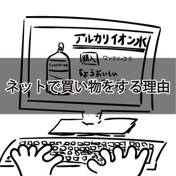 デメリット 水 アルカリ イオン